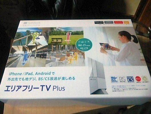 エリアフリーTV Plus