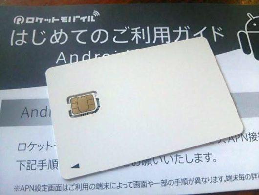 ロケットモバイルSIMカード
