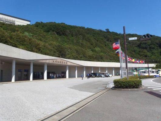 大塚国際美術館全景